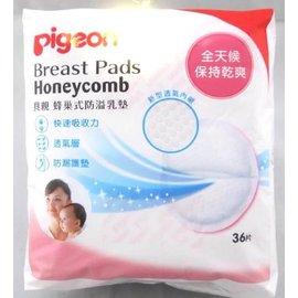 貝親 PIGEON 蜂巢式防溢乳墊(36片裝)