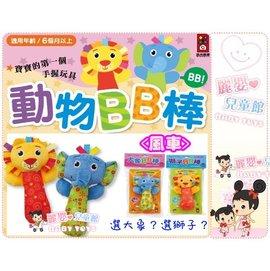麗嬰兒童玩具館~風車圖書-動物BB棒-大象/獅子BB棒布書-寶寶的第一個手握玩具
