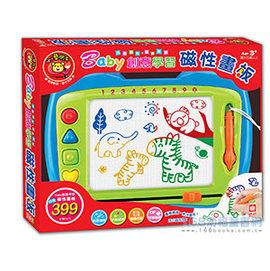 幼福--Baby創意學習磁性畫板   *輕鬆培養藝術天分、想像力*