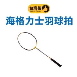 JNICE 海格力士羽球拍(免運 羽毛球拍 空拍 台灣製【99301207】≡排汗專家≡