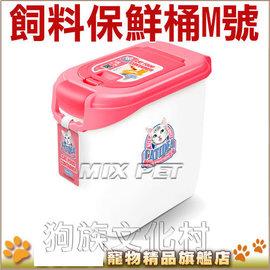 ~ Catidea.飼料保鮮桶~M號 容量14L^(5~7kg^)~密封上掀食物保鮮儲糧桶