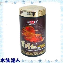【水族達人】海豐《寶贈紅 艷極 龍魚飼料520g  T630A》龍魚/大型肉食魚飼料/浮上性/長條狀