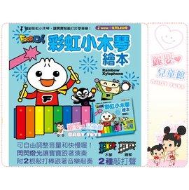 麗嬰兒童玩具館~風車圖書-彩虹小木琴繪本-跟著FOOD超人敲敲打打學音樂~有12首歌曲童謠