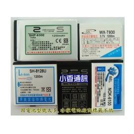 小香通訊 MOTO WX181  台製高容電池