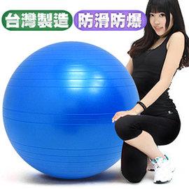 台灣製造26吋防爆韻律球P260-07565 (65cm瑜珈球抗力球彈力球.健身球彼拉提斯球復健球體操球大球操.推薦哪裡買)