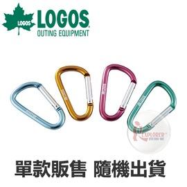 探險家戶外用品㊣NO.72685109 日本品牌LOGOS D型勾環 (單款販售 顏色隨機出貨) 小勾環扣環D環釦D勾環