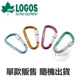 探險家戶外用品㊣NO.72685110 日本品牌LOGOS D型上鎖勾環 (單款販售 顏色隨機出貨) 小勾環扣環D環釦D勾環