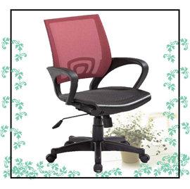 ~椅子商城~舒適全網辦公椅 電腦椅 D形扶手 紅色 傢俱 居家 系統 升降後仰 透氣