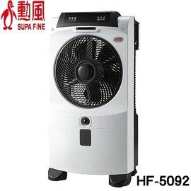勳風微電腦霧化水冷扇 (HF-5098HC) 微電腦活氧降溫機/霧化扇/噴霧扇/水冷扇