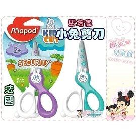 麗嬰兒童玩具館~法國馬培德Maped小精靈幼兒剪刀.小兔安全剪刀-寶寶專用