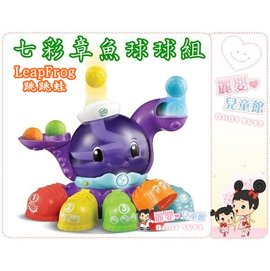 麗嬰兒童玩具館~寓教娛樂互動型教具-美國LeapFrog 跳跳蛙-七彩章魚球球組