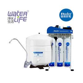 【淨水生活】《普德Buder》公司貨 RO-2604 五道式 RO逆滲透純水機【快拆式】【免費基本安裝】