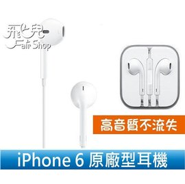 ~飛兒~ 高音質不流失 iPhone 6 6S Plus 型 線控 耳機 透明盒裝 iPa