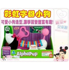 麗嬰兒童玩具館~美國LeapFrog 跳跳蛙-彩虹字母小狗-附有牽繩,能陪伴及鼓勵幼兒練習走路