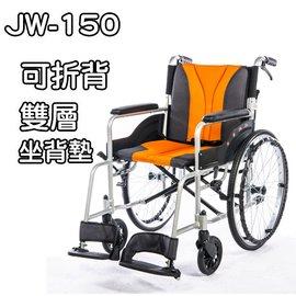 輪椅 鋁合金 均佳 JW-150 輪椅-便利型 贈四腳拐杖