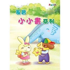 小小書主題套書❤全套20書 加贈玩具轉轉書 ^~光碟版^~