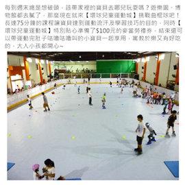 【台北】環球兒童運動城 - 1人曲棍球 - 教學75分鐘