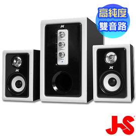 ~迪特軍3C~JS 淇譽電子 粗紋木質 三件式多媒體喇叭^(JY3013^)