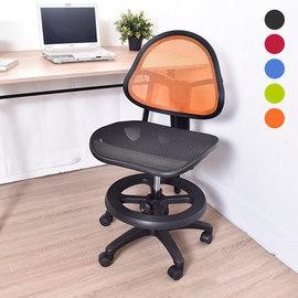 ~凱堡~小道尼 全網透氣兒童椅 電腦椅 辦公椅~附腳踏圈^(5色^)A13097