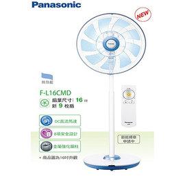 Panasonic國際牌16吋DC變頻立扇F-L16CMD /FL16CMD  **免運費**