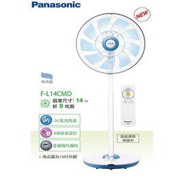 Panasonic國際牌14吋DC變頻立扇F-L14CMD /FL14CMD  **免運費**