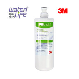 【淨水生活】《3M》公司貨  第二道 專用活性碳濾心 3RS-F002-5 (PW2000 / PW1000純水機)