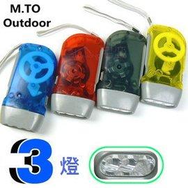 最新 環保 3LED 手動發電/手壓式/按壓式 強光手電筒 **免電池**