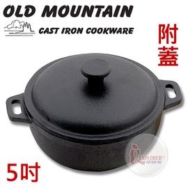探險家戶外用品㊣10180 DO 美國Old Mountain 鑄鐵鍋-凸蓋平底-附蓋5吋 迷你燉鍋/砂鍋 迷你鑄鐵鍋/荷蘭鍋  (免開鍋