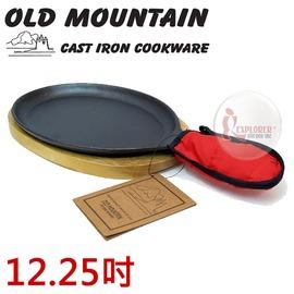 探險家戶外用品㊣10206 FP 美國Old Mountain 鑄鐵長柄橢圓盤-三件-中 煎盤 平底鍋 鐵板燒 鐵盤 烤盤 (免開鍋