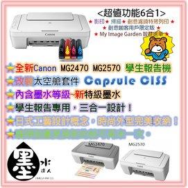 ~Ω墨水 影印掃描列印六合一~Canon MG2470 改裝連續供墨印表機 大供墨 MG2