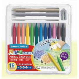 雄獅 可擦拭長支蠟筆 塑膠蠟筆 15色 SP~15  盒 膠盒