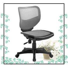 ~椅子商城~簡約小資辦公椅 電腦椅 全網辦公椅 透氣舒適 無扶手 灰色 居家 傢俱 系統
