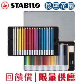祕密花園 STABILO 德國天鵝 CarbOthello 4.4mm 粉彩筆 1460~