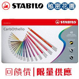 缺貨中 祕密花園 STABILO 德國天鵝 CarbOthello 4.4mm 粉彩筆^(