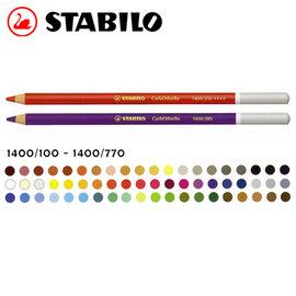 STABILO 德國天鵝 CarbOthello 4.4mm 粉彩筆 單色10支  盒