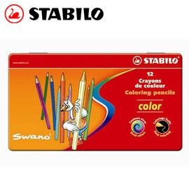 STABILO 德國天鵝 Color 系列六角形色鉛筆^(1812 77^) 12色  盒