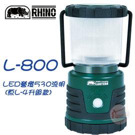 探險家戶外用品㊣L-800 犀牛RHINO LED大露營燈 530流明 (原L-4升級款) 帳篷燈 野營燈 手電筒 緊急照明