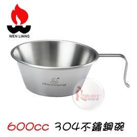 探險家戶外用品㊣ST-2025文樑 大白金提耳鋼碗600cc 304不鏽鋼碗 不銹鋼盤白鐵餐具碗盤 台灣製