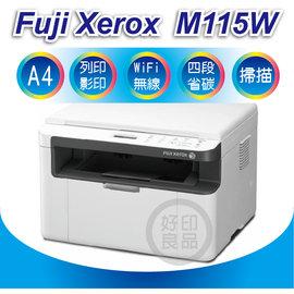 ~登錄送 600禮券~FujiXerox DocuPrint M115w 黑白無線雷射複合