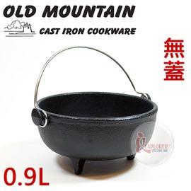 探險家戶外用品㊣10144 OL 美國Old Mountain  鑄鐵提把湯鍋-無蓋0.9L 小湯鍋 小火鍋 油炸鍋 鑄鐵鍋/荷蘭鍋(免開鍋