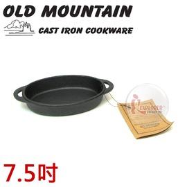 探險家戶外用品㊣10191 OS 美國Old Mountain  鑄鐵橢圓烤盤7.5吋 焗烤盤 鑄鐵烤盤 煎盤 鑄鐵鍋/荷蘭鍋(免開鍋