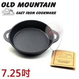 探險家戶外用品㊣10194 RS 美國Old Mountain  鑄鐵圓型烤盤7.25吋 焗烤盤 鑄鐵烤盤 煎盤 鑄鐵鍋/荷蘭鍋(免開鍋