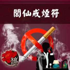 戒掉抽煙 馥瑰馨盛~NS0072~閭仙戒煙符~健康捐漲不停,要戒除抽煙,想堅定意志