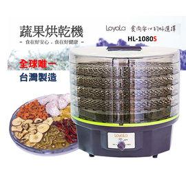 LoyoLa 蔬果烘乾機 / 食物乾燥機 / 乾果機 / 寵物零食烘乾 (璀璨黑) HL-1080S (烘架加高升級版)