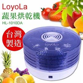 LoyoLa 多功能蔬果烘乾機 HL-1010DA