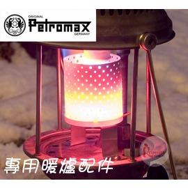 探險家戶外用品㊣RADI-126-C 德國 Petromax 暖爐套件組銀 (HK500專用配件) 暖爐罩發熱罩