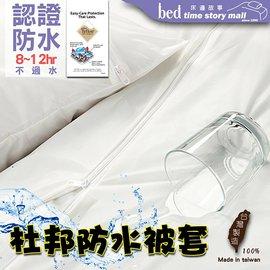床邊故事 國際   安心無毒_世界級杜邦防水薄被套_單人4.5x6.5尺