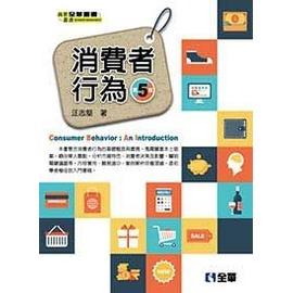 消費者行為(第五版)