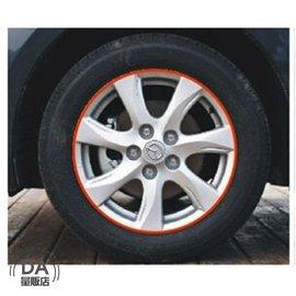 汽車 DIY 車輪 3M 輪框貼紙 反光貼紙 改裝 改色 16吋 橘色^(V50~0922