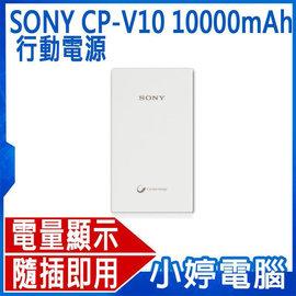 ~SONY~CP~V10 10000mAh 行動電源